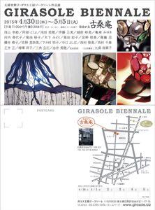 Girasole Biennale2015.jpg