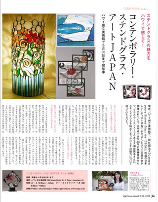 Hawaiiのローカル情報誌『Lighthouse Hawaii』に主宰大浦容紫子の記事が掲載されました!!!