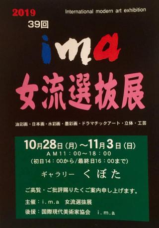 10月28日(月)〜11月3日(日)『ima女流選抜展』出展