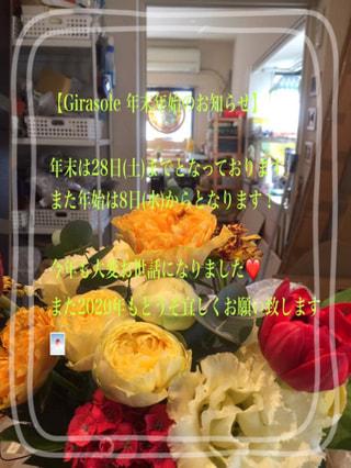 【年末年始のお知らせ】12/29~1/7までお休みとさせて頂きます。