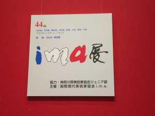 2019年3月1日〜7日までinternational modern art exhibition『ima展』