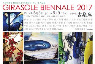 """展覧会""""GIRASOLE BIENNALE 2017""""のお知らせ"""