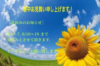 NEW !!!【夏休み延長のお知らせ】8/16~20 までとなりました。