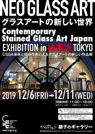 12/6〜11『Contemporary Stained Glass Art in TOKYO』開催!!!