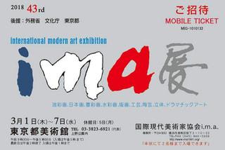 東京都美術館 ima展にGirasoleから8名出展