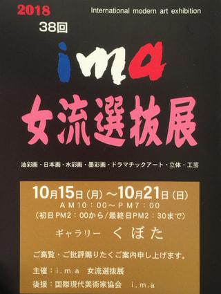 ima女流選抜展 2018/10/15〜21日 大浦容紫子 出展しております。