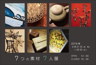 『7つの素材7人展』3/21~25 のるすく南青山ショールームにて開催 出展 大浦容紫子