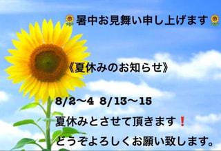 【2018 夏休みのご案内】