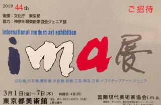 2019年3月1日〜7日までinternational modern art exhibition『ima展』東京都美術館にて開催  Girasoleから10名出展いたします。